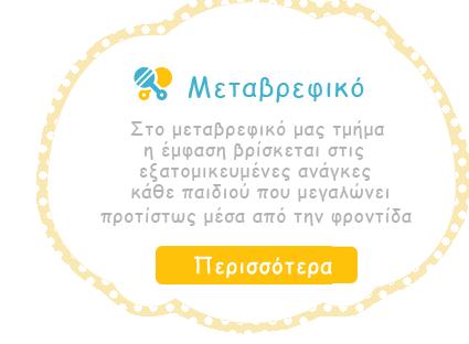 μεταβρεφικό