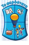 Το Αερόστατο Νηπιαγωγείο - Παιδικός Σταθμός Θρακομακεδόνες